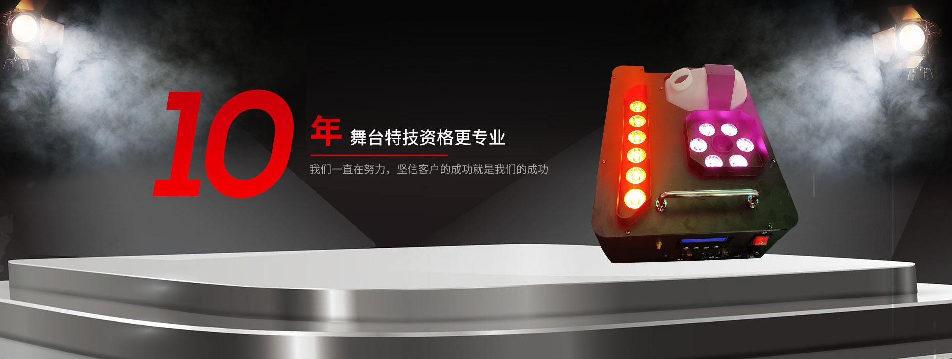 广州斯特锐舞台特效设备有限公司